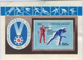 5th Winter Spartakiad USSR stamp.png