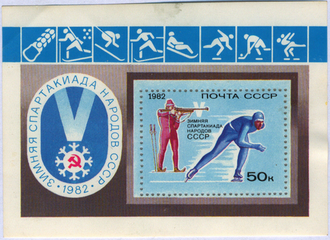 Spartakiad of Peoples of the USSR - 1982 Winter Spartakiad (post stamp)