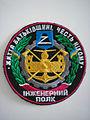 91st Engineer Regiment (Ukraine).jpg