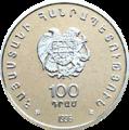 AM 100 dram CuNi 1996 Chess a.png