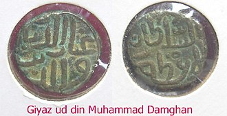 Madurai Sultanate - Image: A copper coin of Muhammad Damghan of Madurai Sultanate