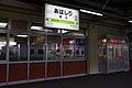 Abashiri Station14n.jpg