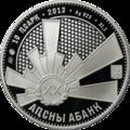 Abkhazia 10 apsar Ag 2013 commemorative a.png