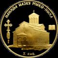 Abkhazia 50 apsar Au 2013 Mokvi Cathedral b.png