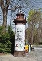 Ads column near Tiergarten Schönbrunn.jpg