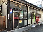 Ainoshima Post Office 20170304.jpg