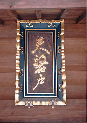 Ame-no-Uzume-no-Mikoto - Tablet at the Ama-no-Uzume shrine, Takachiho