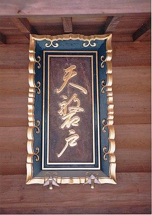Ame-no-Uzume-no-Mikoto - Tablet at the Ama-no-Uzume shrine, Takachiho