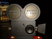 Avenue of Stars movie camera.JPG