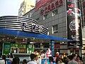 BJ 北京 Beijing 王府井大街 Wangfujing Street 中國照相館 China Photo Studio 百吉樂 booth Aug-2010 漢米爾頓 Hamilton sign.JPG