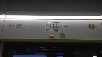 BaakGongZaam WORD on Platform Suspension Board.jpg
