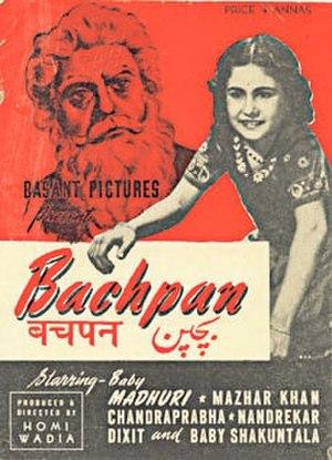 Bachpan (1945 film) - Image: Bachpan 1945