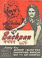 Bachpan 1945.jpg