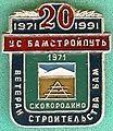 Badge Сковородино.jpg