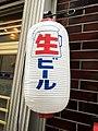 Beer lantern - Tokyo area - Sep 2018.jpeg