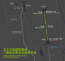 Beijing Capital International Airport APM cy map.png