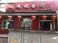 Beitaipingzhuang, Haidian, Beijing, China - panoramio (1).jpg