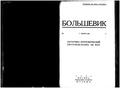 Bolshevik 1926 No3.pdf