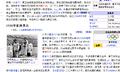 Broken Wikipedia Page (zh FF3 200808091743).PNG
