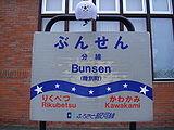 Bunsen Station01.JPG