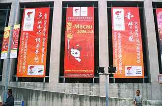 2008 Summer Olympics torch relay route - Image: CAT Macao