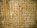 Calendar of Thorikos (3) - Getty Villa Collection.jpg