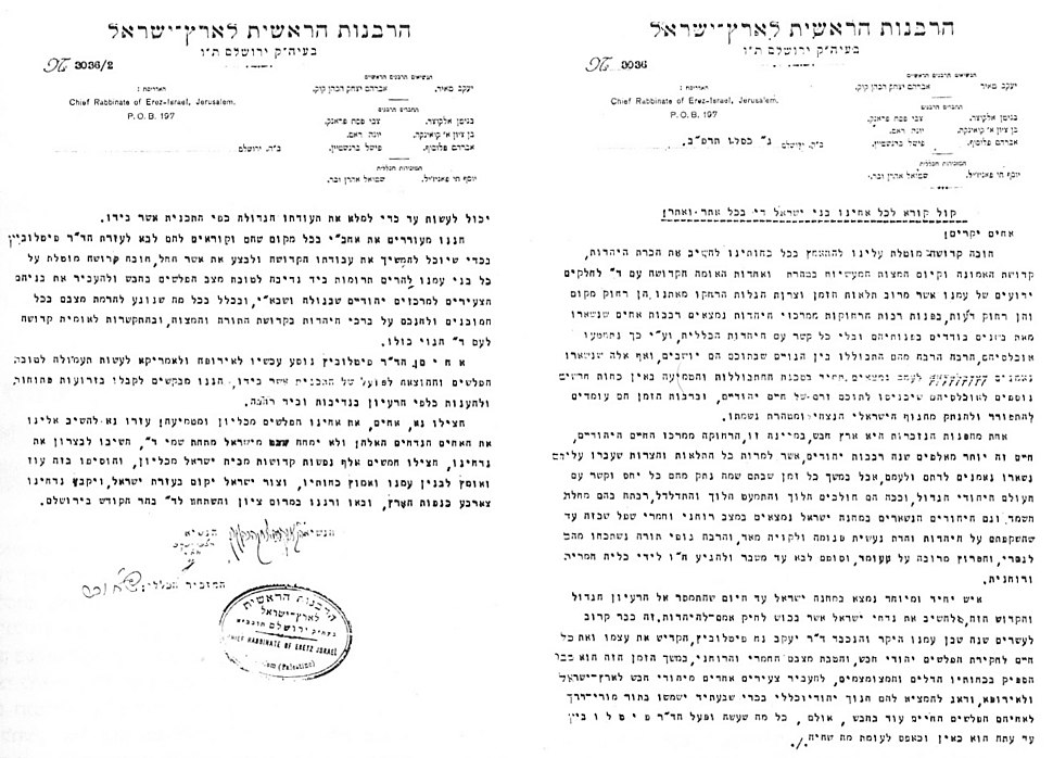 ChiefRabbinate1922Letter