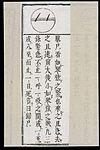 Chinese-Japanese Pulse Image chart; Removing Door pulse Wellcome L0039586.jpg