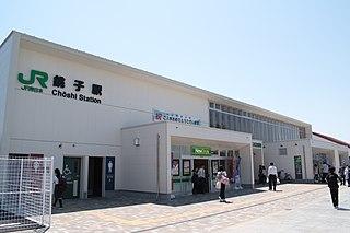 Chōshi Station Railway station in Chōshi, Chiba Prefecture, Japan