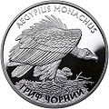 Cinereous-vulture-coin.jpg