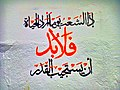 Citation un verset du poème d'Abou el Kacem Chebbi إقتباس بيت شعر لأبي القاسم الشابي.jpg
