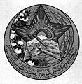 Coat of Arms of Tajik ASSR.jpg