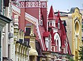 Collage of Facades - Downtown Kiev - Ukraine (43711623031).jpg