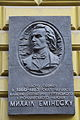 Commemorative plaque to Mihai Eminescu.JPG