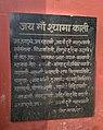 Cornerstone OR Foundation Stone Of Shyama Mai Temple, Darbhanga @ 2018-12-05.jpg