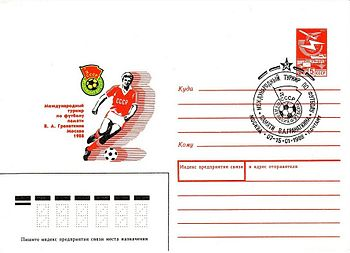 Covers of the SU - Valentin A. Granatkin Memorial International Youth Football Tournament 1988.jpg