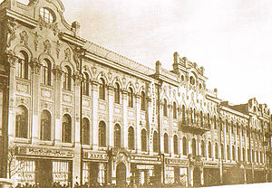 General Secretariat of Ukraine - Office building of the secretary of agrarian affairs at 27 Khreshchatyk Street, Kiev. Built in 1910 it was destroyed during World War II.