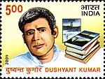Dushyant Kumar 2009 stamp of India.jpg