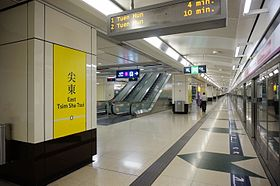 East Tsim Sha Tsui Station 2014 04 part2.JPG