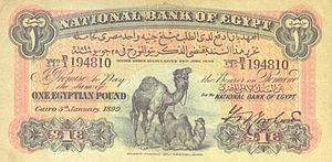 Egyptian pound - The first E£1 banknote issued in 1899