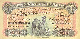 The First E 1 Banknote Issued In 1899