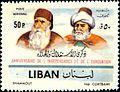Emirs Fakher ad din II & Bashir II, stamp.jpg