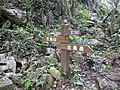 Fingerpost on trail of Mount Awa, Okinawa 2018.JPG