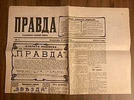Pravda – published on 5 May 1912 (22 April 1912 OS)