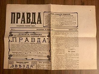 Pravda -  First published PRAVDA published on 5 May 1912 (April 22, 1912 OS).