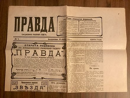 The first issue of Pravda, the Bolshevik newspaper of which Stalin was editor First Issue of PRAVDA.jpg
