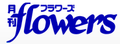 Flowers (magazine).png