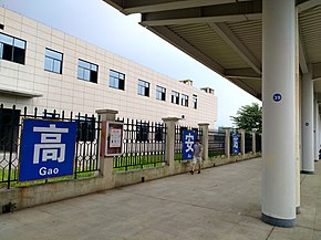 Gao'an Railway Station 2018.06.30 14-34-02.jpg