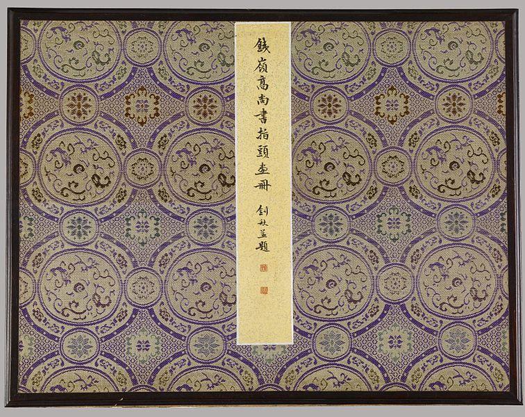 gao qipei - image 2