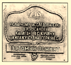 Mona Islands - Memorial plaque commemorating Vladimir Rusanov's expedition which was lost in this area of the Kara Sea. This plaque is located in Gerkules Island, which is named after Rusanov's ship.
